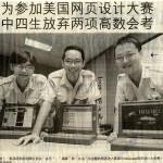 Krantenkop uit Singapore