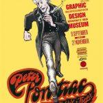Poster Peter Pontiac expositie